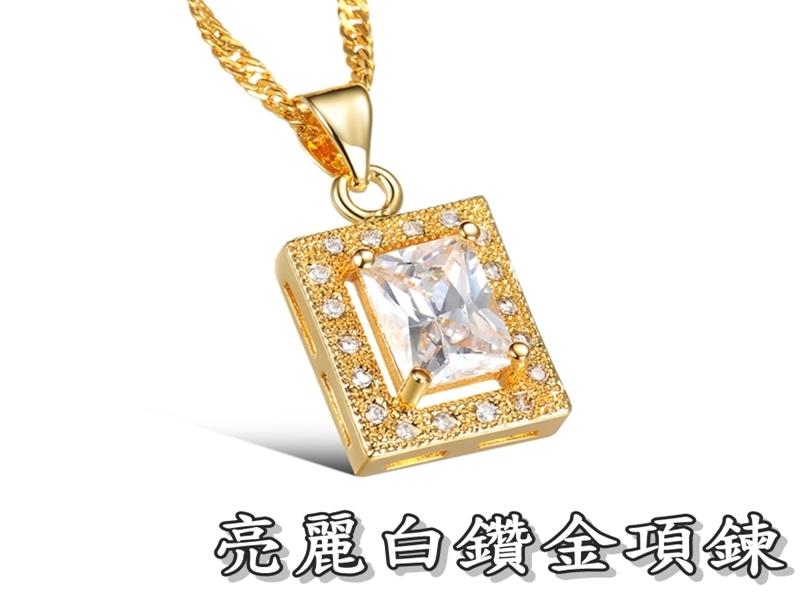 《316小舖》【KR04】(奈米電鍍18K金項鍊-亮麗白鑽金項鍊 /項鍊金飾品/項鍊金飾/女人項鍊/項鍊結婚金飾)