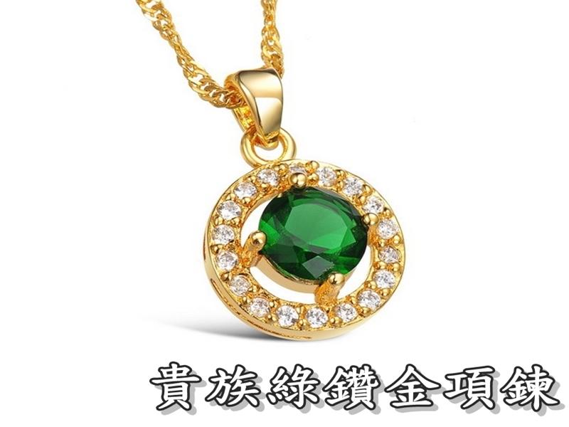 《316小舖》【KR11】(奈米電鍍18K金項鍊-貴族綠鑽金項鍊/18K項鍊/18K鍍金項鍊/耶誕節禮物項鍊/綠鑽項鍊)