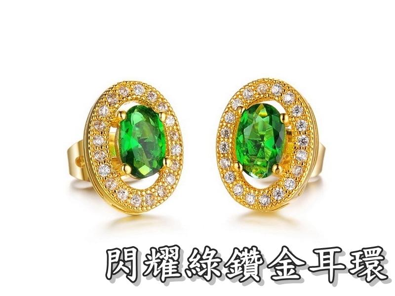 《316小舖》【KS09】(奈米電鍍18K金耳環-閃耀綠鑽金耳環一對價 /鋯石3A美鑽耳環/白鑽耳環/18K耳針式)