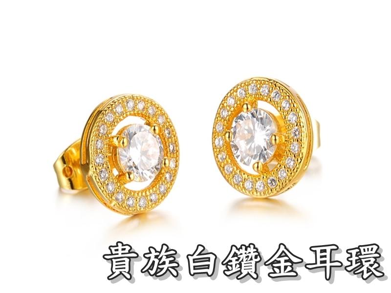 《316小舖》【KS10】(奈米電鍍18K金耳環-貴族白鑽金耳環一對價 /時尚耳環/仿金耳環/18K金耳針式耳環)