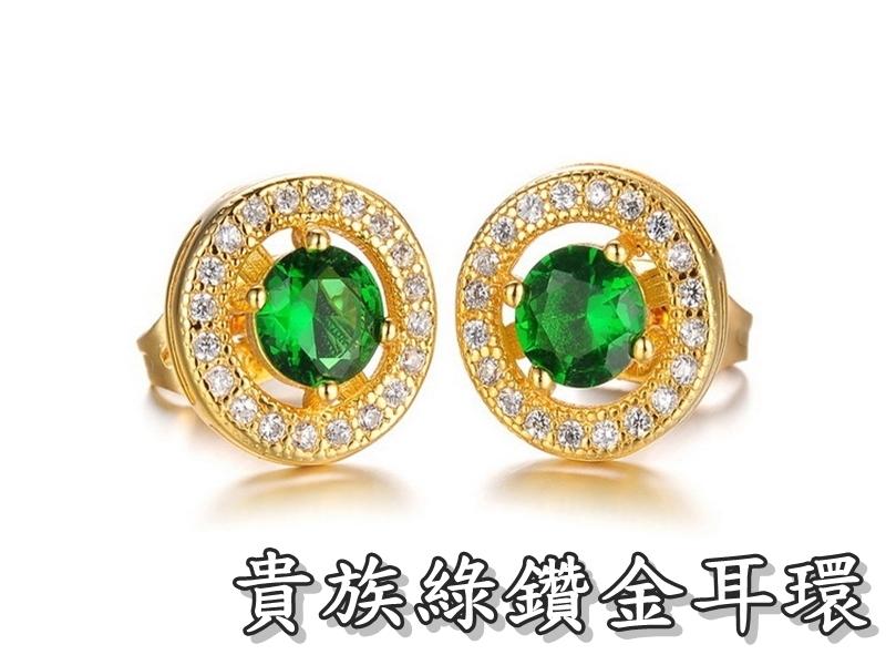《316小舖》【KS11】(奈米電鍍18K金耳環-貴族綠鑽金耳環一對價 /時尚耳環/仿金耳環/18K金耳針式耳環)