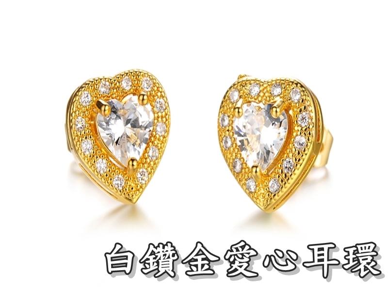 《316小舖》【KS13】(奈米電鍍18K金耳環-白鑽金愛心耳環一對價 /仿金愛心耳環/心型金耳環/18K雙心耳環)