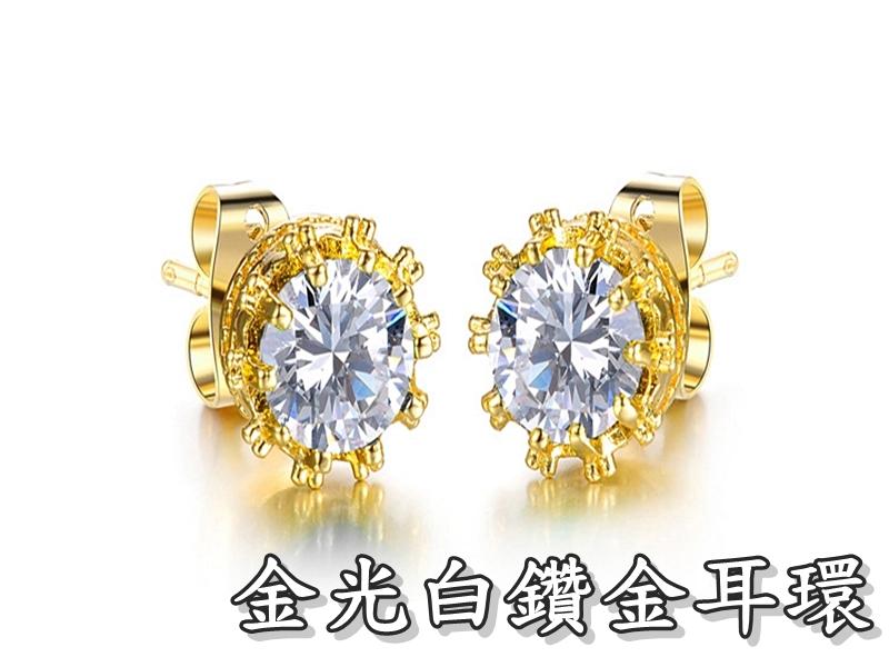 《316小舖》【KS15】(奈米電鍍18K金耳環-金光白鑽金耳環-一對價 /18K鍍金耳環/仿真美鑽金耳環/生日禮物)