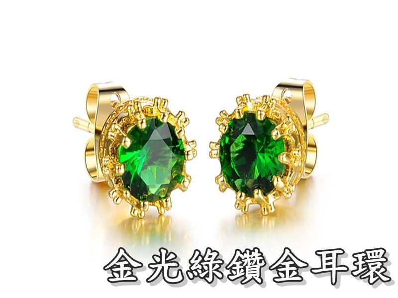 《316小舖》【KS16】(奈米電鍍18K金耳環-金光綠鑽金耳環-一對價 /18K鍍金耳環/耳針式耳環/穿搭配件)