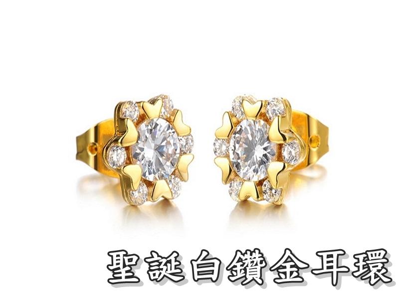 《316小舖》【KS17】(奈米電鍍18K金耳環-聖誕白鑽金耳環-一對價 /18K鍍金耳環/流行百搭/白鑽耳環)
