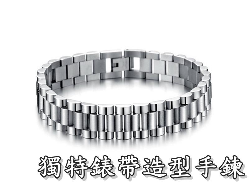《316小舖》【N197】(優質精鋼手鍊-獨特錶帶造型手鍊-單件價 /衣服配件/防水手鍊/交換禮物/質感加分)