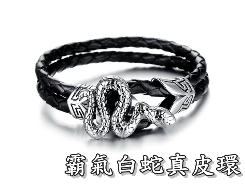 《316小舖》【Q128】(高級真皮手環-霸氣白蛇真皮環-單件價 /白蛇皮環/蟒蛇手環/帥氣皮環/戀人禮物)