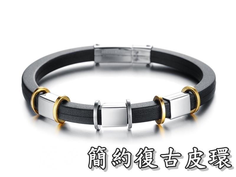 《316小舖》【Q134】(優質精鋼皮環-簡約復古皮環-單件價 /復古風皮環韓系手環/情人節禮物/好友禮物)