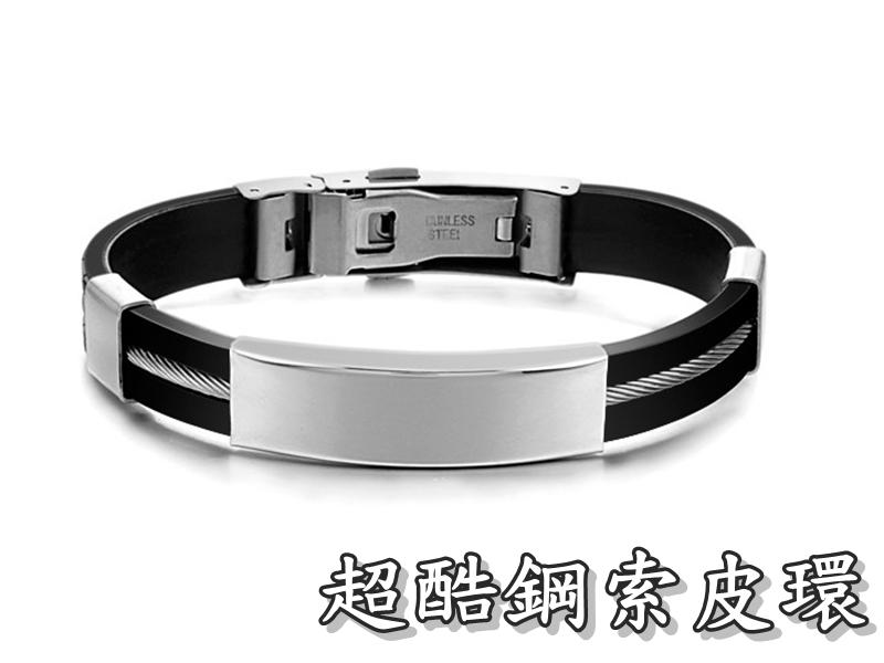 《316小舖》【Q135】(優質精鋼皮環-超酷鋼索皮環-單件價 /老師禮物/送人禮物/紀念禮物/時尚鋼皮環/情侶禮物)