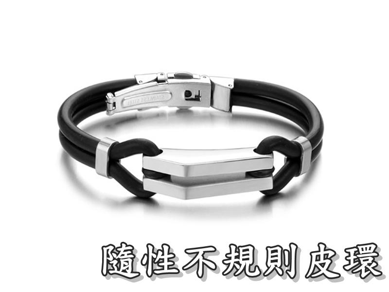 《316小舖》【Q139】(316L鈦鋼皮環-隨性不規則皮環-單件價 /老師禮物/送人禮物/紀念禮物/時尚鋼皮環/情侶禮物)