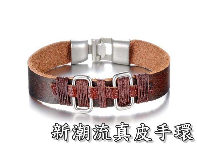 《316小舖》【Q163】(高級真皮手環-新潮流真皮手環-單件價 /時尚百搭/中性飾品/精緻皮環/精美禮物)