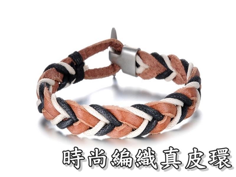 《316小舖》【Q164】(高級真皮手環-時尚編織真皮環-單件價 /潮男百搭/鋼飾皮環/復古風飾品/中性皮環)