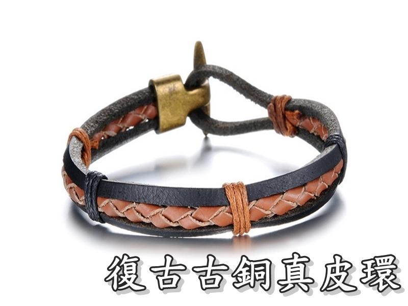《316小舖》【Q169】(高級真皮手環-復古古銅真皮環-單件價 /時尚百搭/中性飾品/精緻皮環/精美禮物)