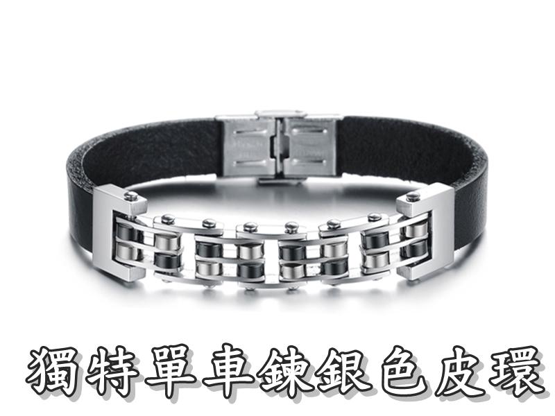 《316小舖》【Q97】(高級真皮手環-獨特單車鍊銀色皮環-單件價 /單車鍊皮環/情人禮物/好友禮物/男手環)