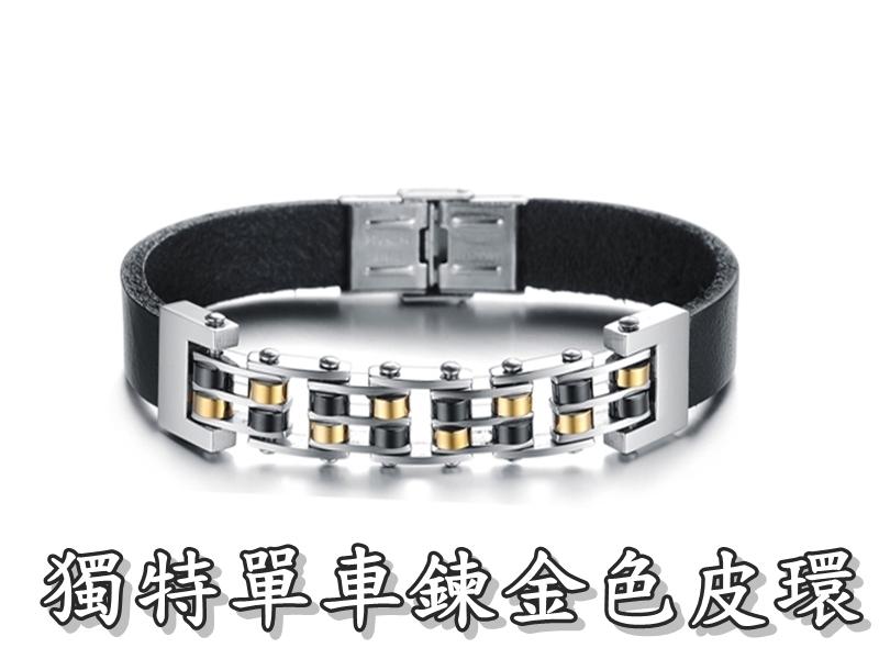 《316小舖》【Q98】(高級真皮手環-獨特單車鍊金色皮環-單件價 /單車鍊皮環/情人禮物/好友禮物/男手環)