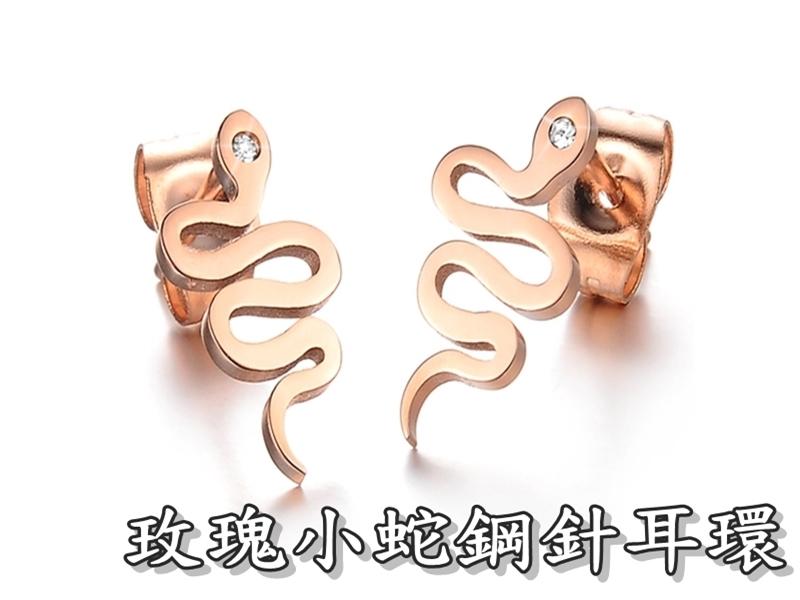 《316小舖》【S64】(優質精鋼耳環-玫瑰小蛇鋼針耳環-單邊價 /小蛇耳環/造型百搭/節日送禮推薦/韓系風格)