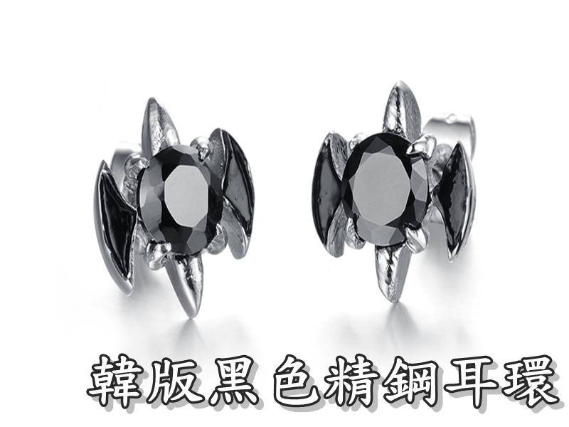《316小舖》【S69】(優質精鋼耳環-韓版黑色精鋼耳環-單邊價 /小惡魔耳環/翅膀耳環/黑鑽耳環/聖誕節禮物)