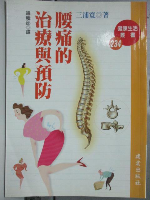 【書寶二手書T1/醫療_HAZ】腰痛的治療與預防_編輯部