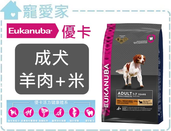 ☆寵愛家☆優卡Eukanuba狗糧-成犬羊肉+米-12公斤.