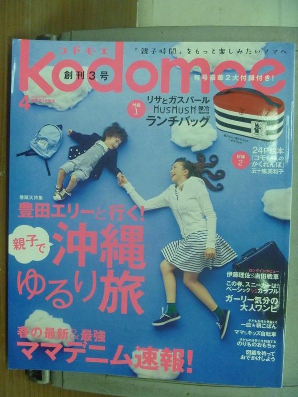 【書寶二手書T9/旅遊_QBX】kodomoe_創刊3號_親子的沖繩之旅等_日文