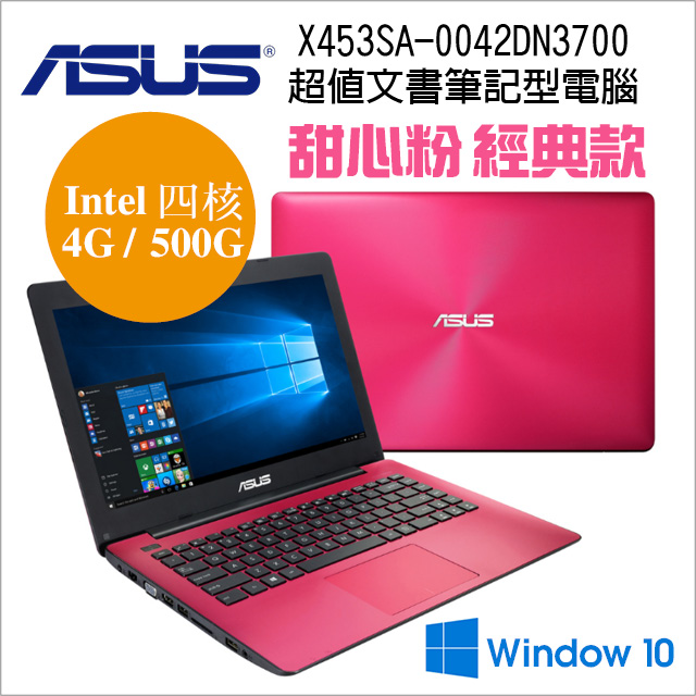 【ASUS 華碩】14吋甜心粉紅4核心筆記型電腦超值文書機 含原廠滑鼠和筆電提包(500GB/4G/Win10)  X453SA-0042DN3700