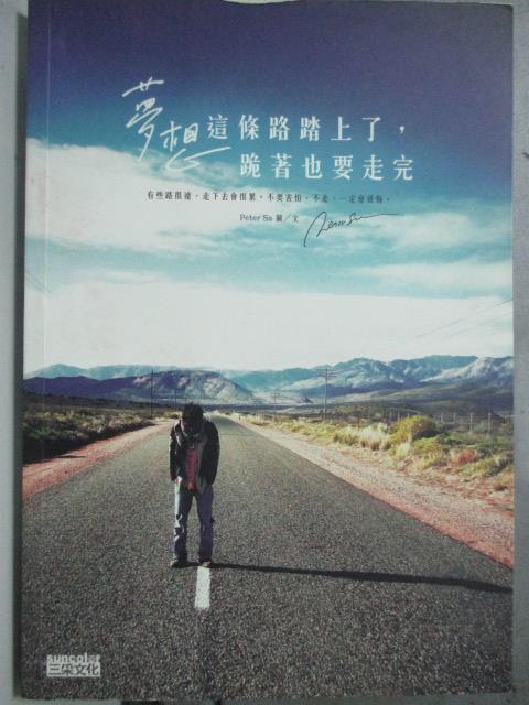 【書寶二手書T1/旅遊_HBC】夢想這條路踏上了,跪著也要走完_Peter Su