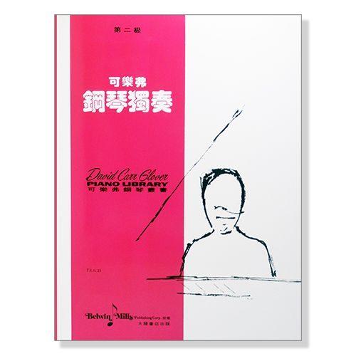 【非凡樂器】G25 可樂弗【第二級】鋼琴獨奏