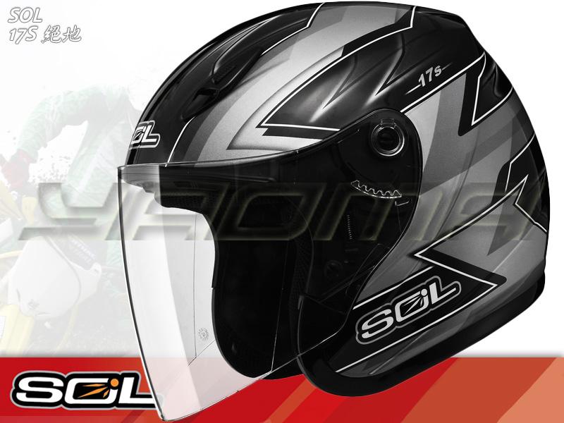 SOL安全帽| 17s 絕地 黑/銀 半罩帽 【基本通勤款】『耀瑪騎士生活機車部品』