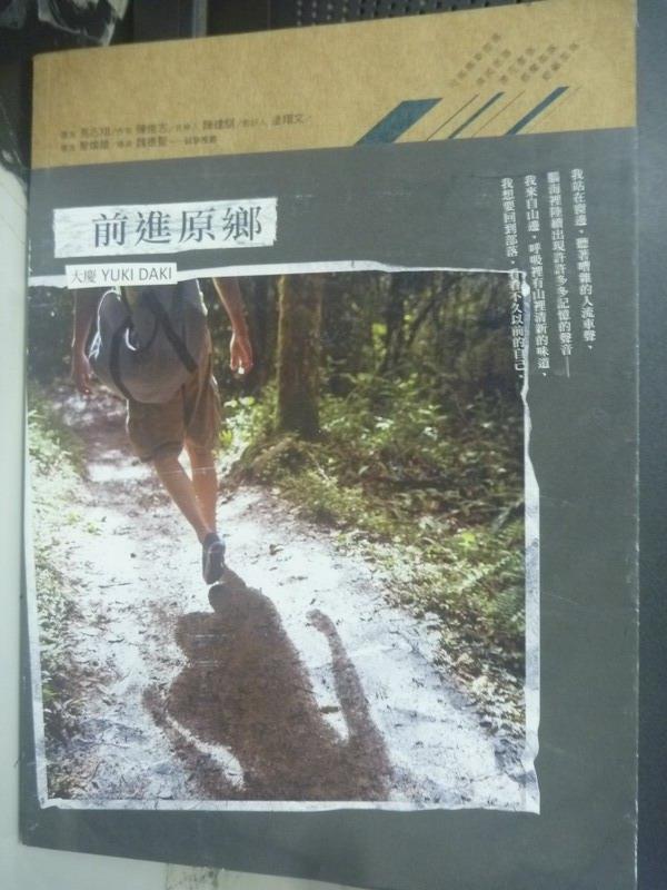 【書寶二手書T1/旅遊_XGO】前進原鄉_大慶YUKI DAKI