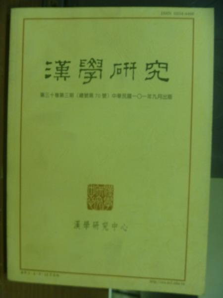 【書寶二手書T1/大學文學_POE】漢學研究_第30捲第3期