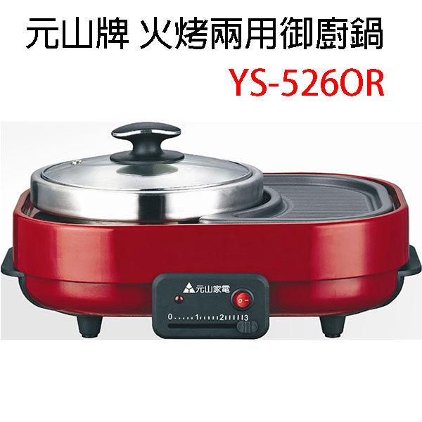 【威利家電】元山 火烤兩用御廚鍋 / 電火鍋 YS-526OR