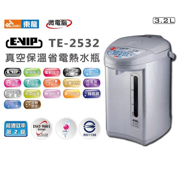 【威利家電】 【分期0利率+免運】東龍 3.2公升E-VIP真空保溫省電熱水瓶 TE-2532