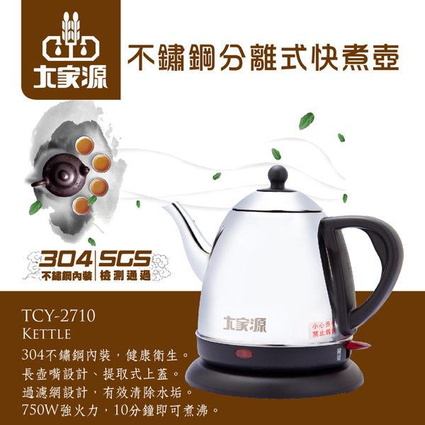 【威利家電】【刷卡分期0利率+免運】大家源 304不鏽鋼分離式快煮壺/電茶壺 TCY-2710