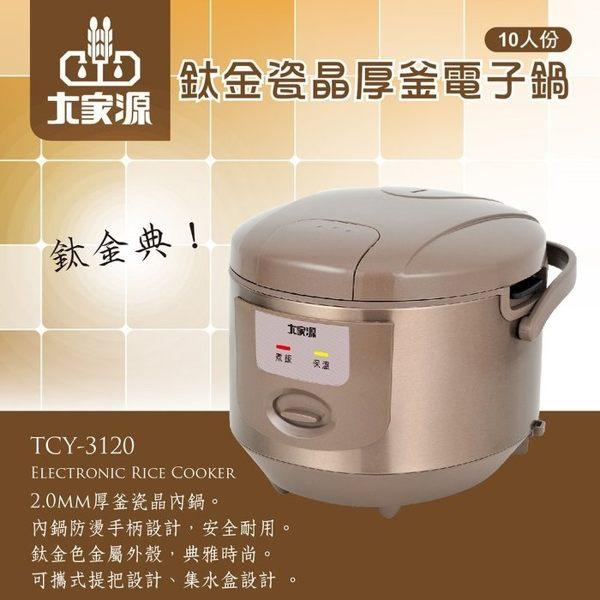 【威利家電】大家源鈦金瓷晶厚?10人電子鍋 TCY-3120