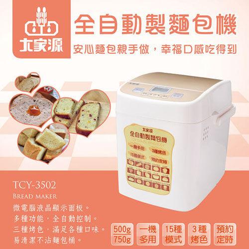 【威利家電】 【分期0利率+免運】大家源 全自動製麵包機 TCY-3502