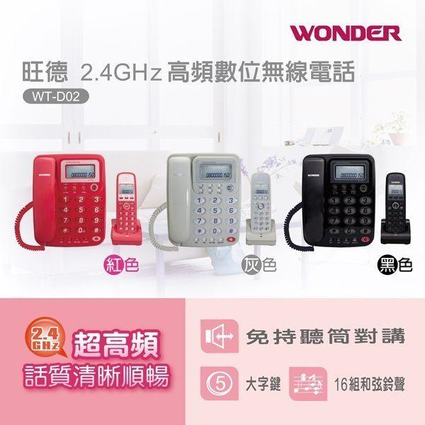 【威利家電】WONDER旺德 2.4G子母機 WT-D02
