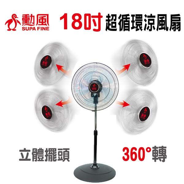 勳風360度立體擺頭超廣角循環立扇(HF-B1818)18吋
