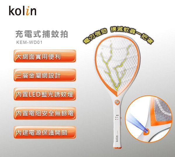 【威利家電】歌林充電式捕蚊拍 KEM-WD01