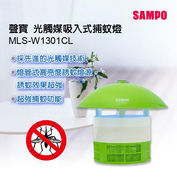 【威利家電】SAMPO聲寶光觸媒吸入式捕蚊燈MLS-W1301CL
