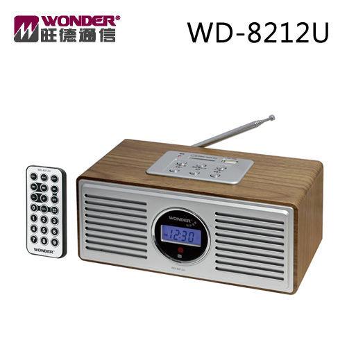 【威利家電】旺德USB/SD/FM/MP3遙控隨身音響~樟木色 WD-8212U