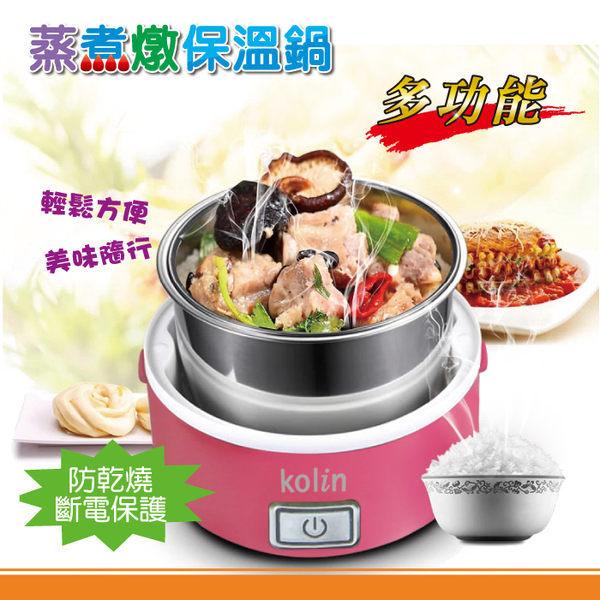 【威利家電】Kolin歌林 隨行蒸煮飯鍋 KNJ-HC401