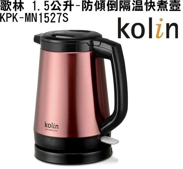 【威利家電】 Kolin 歌林 1.5公升-防傾倒隔溫快煮壼 KPK-MN1527S