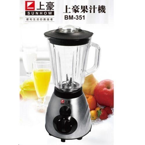 【威利家電】上豪 1.25L 玻璃杯果汁機 BM-351