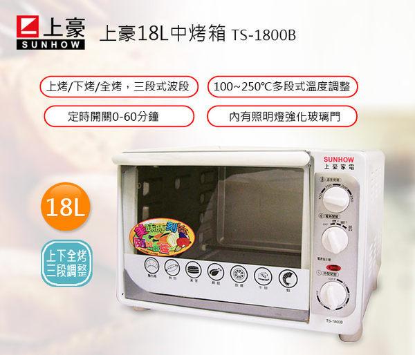 【威利家電】上豪18L中烤箱 TS-1800B