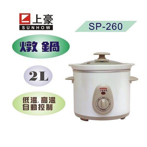 【威利家電】上豪2L SP-260養生燉鍋