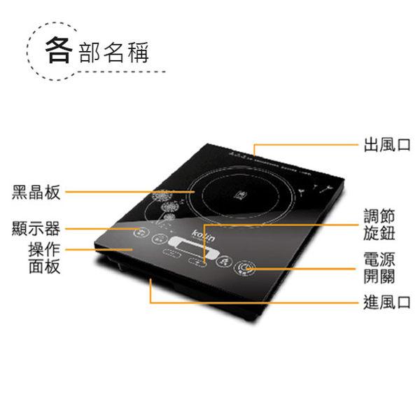【威利家電】 【分期0利率+免運】歌林 觸控式黑晶電陶爐 KCS-MNR1208T