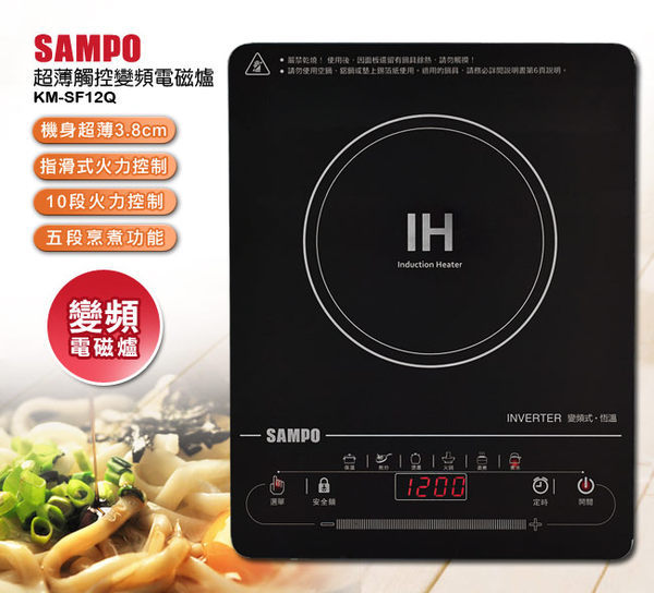 【威力家電】 【分期0利率+免運】SAMPO聲寶 超薄觸控變頻電磁爐 KM-SF12Q