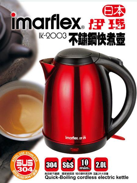 【威力家電】 【分期0利率+免運】日本伊瑪304不鏽鋼快煮壺 (IK-2003)