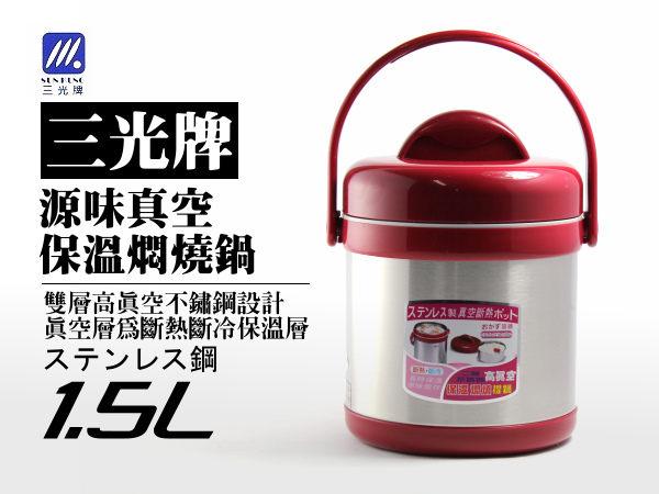【威利家電】【刷卡分期零利率+免運費】三光牌1.5L(H-1500) 真空斷熱不鏽鋼飯盒