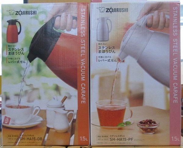【威利家電】【分期零利率+免運】象印 1.5L桌上型不銹鋼保溫瓶/保溫茶壺/咖啡壺 SH-HA15